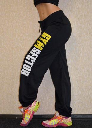 Новые спортивные штаны gym sector
