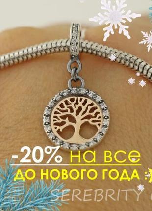 10% скидка - подписчикам! шарм-подвес для браслета пандора серебро i 562223 gd.w