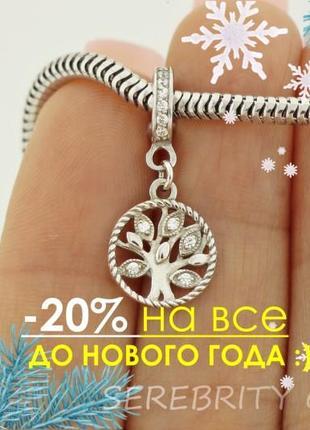 10% скидка подписчику шарм подвес для браслета пандора серебряный i 400001 rd w серебро