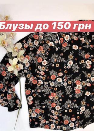 Распродажа! красивая чёрная блуза в цветочный принт george размер 54