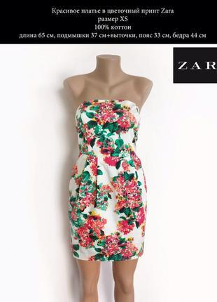 Коттоновое платье в красивый цветочный принт размер xs