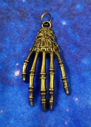 Кулон рука скелета