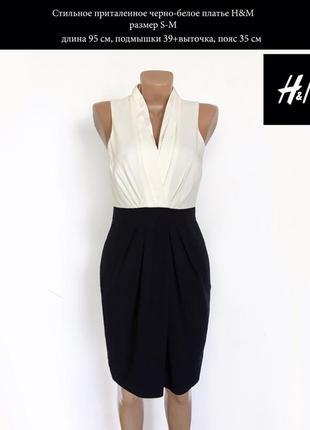 Стильное приталенное платье цвет бежевый и черный  размер s-m