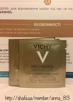 Крем для зоны шеи, декольте и овала лица в период менопаузы vichy neovadiol phytosculpt