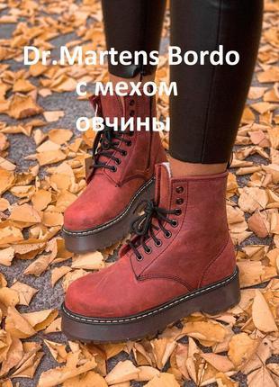 Dr.martens bordo меховые ботинки на платформе мартинс /осень/зима/весна😍