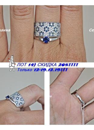 Лот 14) скидка 20%! 12-19.12.19 серебряное кольцо дарс синее р.16-16,5