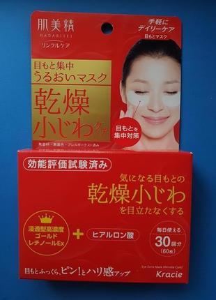 Патчи для зоны вокруг глаз kracie hadabisei eye wrinkle care (60 шт.), япония