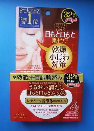 Патчи kose clear turn plumping eye zone mask care (64 шт.), япония