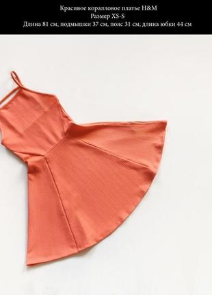 Классное коралловое платье размер xs-s