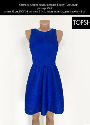 Стильное фактурное платье держит форму  насыщенный синий цвет xs