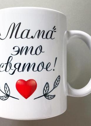 Подарок маме чашка для мамы / день матери / день матері / матусі