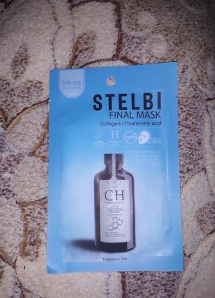 Антивозростная тканевая маска stelbi final mask collagen & hyaluronic acid