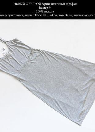 Новый с биркой стильный вискозный серый сарафан размер m