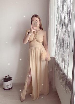 Нарядное бежевое/нюдовое платье в пол