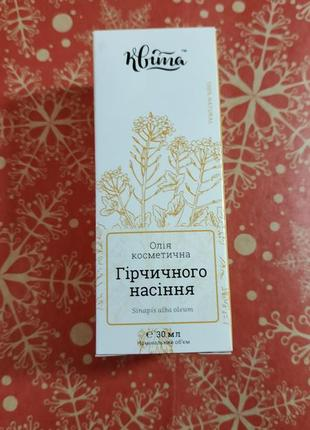 Масло горчичных семян