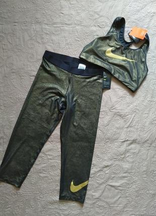 Оригинал xl спортивное бра (топ) + капри/тайтсы/лосины nike pro classic костюм золото