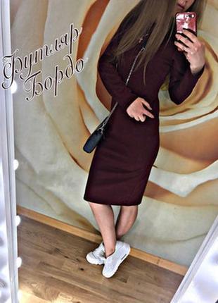 Теплое платье футляр миди