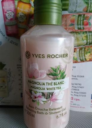 Гель для душа магнолия белый чай ив роше yves rocher