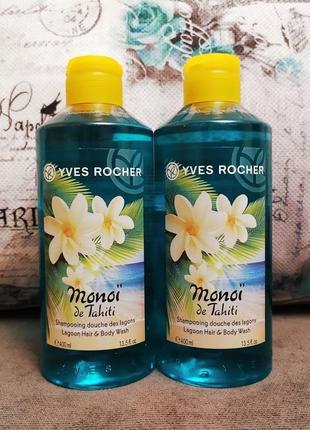 Розпродаж!!!гелі 2в1 для тіла та волосся тропічні monoi de tahiti ив роше yves rocher