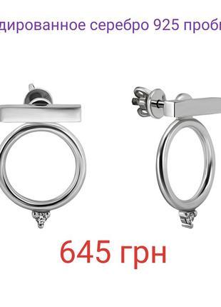 Серебряные серьги-джекеты 2в1 родированные