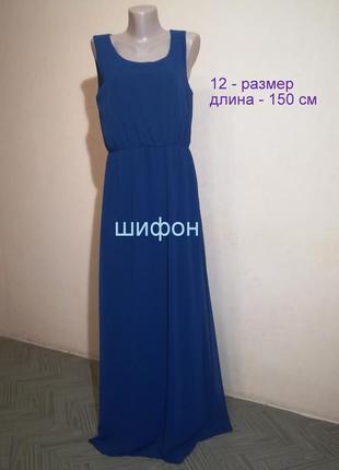 Длинное шифоновое платье на стрейчевой подкладке на высокую красавицу ( длина 150см )