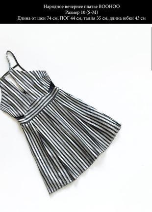 Стильное нарядное вечернее платье в полоску цвет черный серебристый