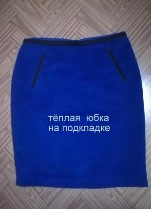 Тёплая плотная юбка на подкладке  12 ( 40 ) размер