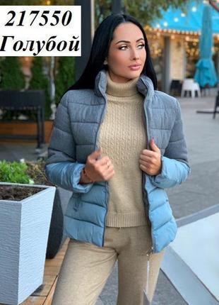 Шикарная двухцветная куртка