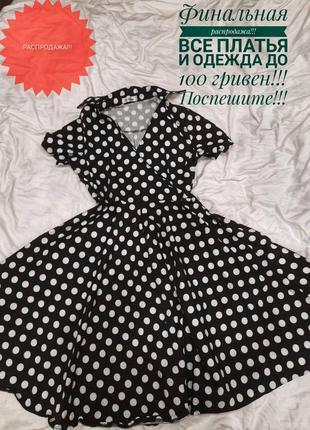 Новое шикарное платье в горошек большой размер!!!
