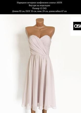 Шифоновое нарядное вечернее платье на подкладке нежно-сиреневый цвет