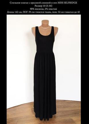 Стильное черное платье в пол с красивой спинкой размер s-m