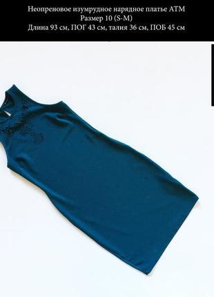 Неопреновое нарядное изумрудное платье размер s-n