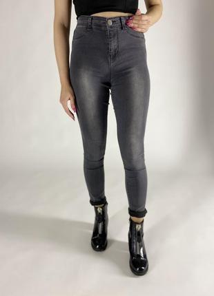Серые джинсы скинни с высокой талией посадкой с
