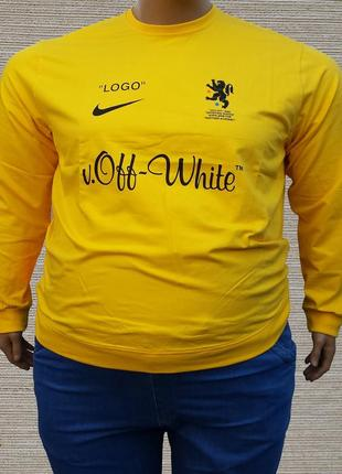 Off white & nike свитшот мужской большого размера.