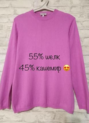Шелк и кашемир. кашемировый джемпер нежно-розовый