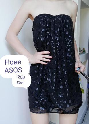Нове плаття asos