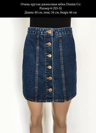 Джинсовая синяя супер юбка размер xs-s