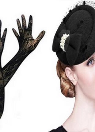 Перчатки длинные ажурные черные шляпка с вуалью вуалетка ретро набор