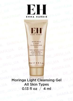 Очищающий масляный гель emma hardie moringa light cleansing gel 15 мл