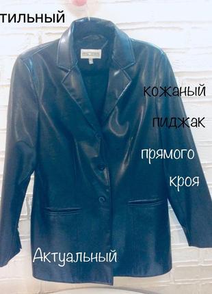 Стильный прямой винтажный пиджак
