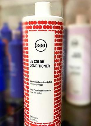 Kaaral 360 be color conditioner кондиционер для защиты цвета