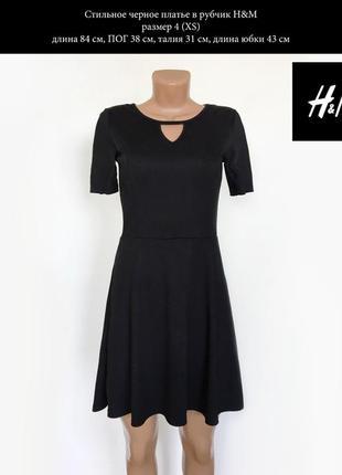 Стильное черное платьев рубчик размер xs