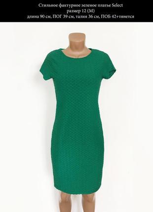 Фактурное зеленое платье размер l