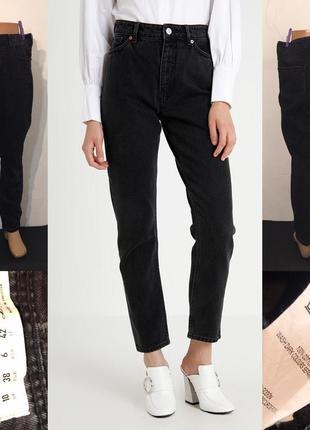 Актуальные мом джинсы mom jeans с высокой талией от denim co