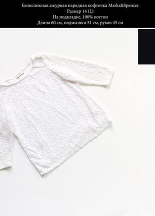 Белоснежная нарядная ажурная кофточка на  подкладке размер xl
