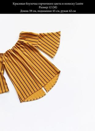 Стильная блузочка горчичного цвета в полоску крой рукава свободный l