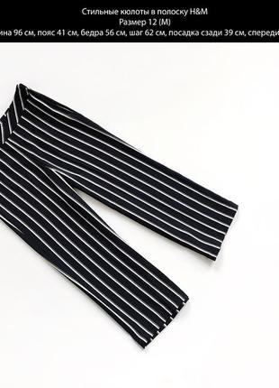 Стильные кюлоты  черные в белую полоску размер m