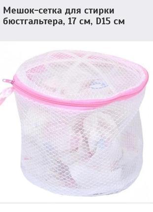 Контейнер чехол-сетка мешок-сетка для стирки белья - 17 см, d 15 см