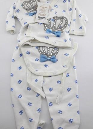Набор для новорожденного мальчика с короной трикотажный
