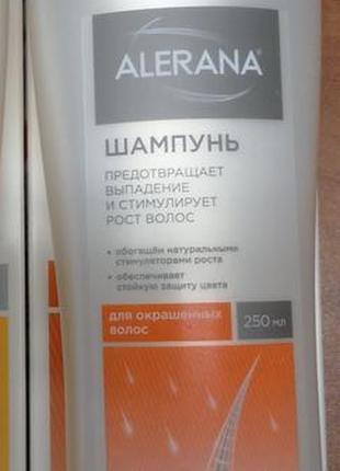 алерана шампунь от выпадения волос отзывы